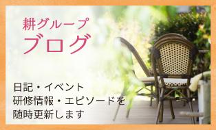 くわのみブログ