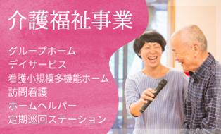 施設紹介/グループホーム/デイサービス/看護小規模多機能ホーム/訪問看護/ホームヘルパー