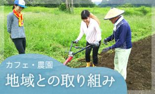 農園・カフェ事業など地域との取り組み
